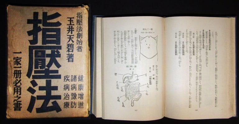 Tamai Tenpeki Shiatsuho 1939